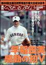週刊ベースボール 9月 9日号増刊