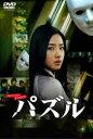 パズル DVD-BOX [ 石原さとみ ]