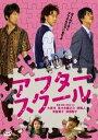 DVD『アフタースクール』