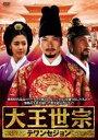 【送料無料】【今週の10倍ー2】大王世宗 [テワンセジョン] DVD-BOX 1