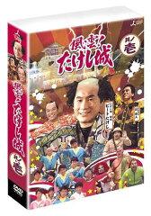 【送料無料】風雲!たけし城 DVD其ノ壱