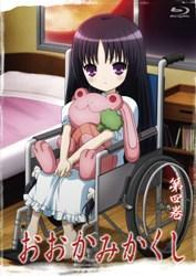 おおかみかくし 第四巻【Blu-ray】画像