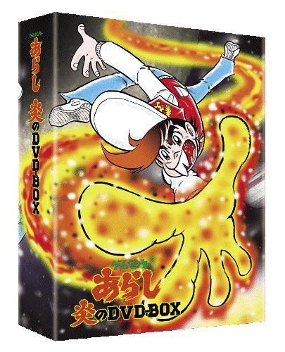 ゲームセンターあらし 炎のDVD-BOX画像