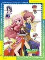 OVA バカとテストと召喚獣 〜祭〜 上巻【Blu-ray】