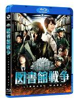 図書館戦争 ブルーレイ スタンダード・エディション 【Blu-ray】
