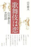 【バーゲン本】歌舞伎は恋 山川静夫の芝居話