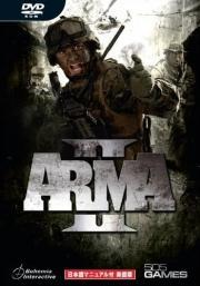 【送料無料】ARMA2 日本語マニュアル付英語版