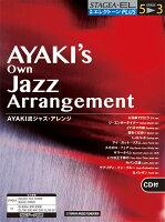 STAGEA・EL 月刊エレクトーンPLUS 5〜3級 AYAKI流ジャズ・アレンジ