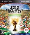 2010 FIFA ワールドカップ 南アフリカ大会(PS3)の画像