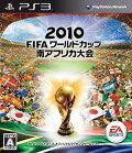 2010 FIFA ワールドカップ 南アフリカ大会(PS3)