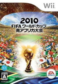 2010 FIFA ワールドカップ 南アフリカ大会(Wii)