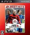 EA BEST HITS FIFA10 ワールドクラスサッカー PS3版の画像