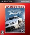 EA BEST HITS ニード・フォー・スピード シフト PS3版の画像
