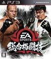 EA SPORTS 総合格闘技 PS3版の画像
