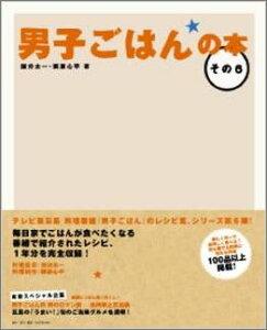 【楽天ブックスならいつでも送料無料】男子ごはんの本(その6) [ 国分太一 ]