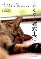 【楽天ブックスならいつでも送料無料】みんなの猫式生活 [ 加藤由子 ]