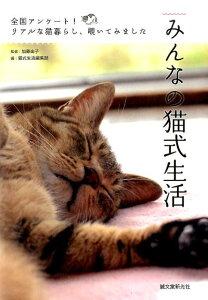 【送料無料】みんなの猫式生活 [ 猫式生活編集部 ]