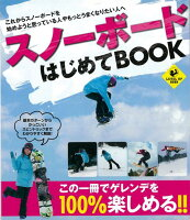 【バーゲン本】スノーボードはじめてBOOK