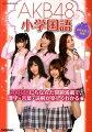 AKB48小学国語