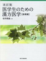 医学生のための漢方医学 基礎篇改訂版
