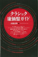 【バーゲン本】クラシック廉価盤ガイド