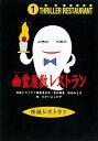 【送料無料】幽霊屋敷レストラン [ 怪談レストラン編集委員会 ]