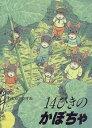 14ひきのかぼちゃ (14ひきのシリーズ) [ いわむらかずお ]