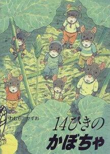 【楽天ブックスならいつでも送料無料】14ひきのかぼちゃ [ いわむらかずお ]