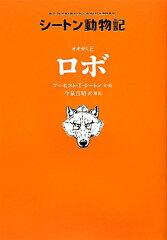 【送料無料】オオカミ王ロボ
