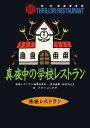 楽天ブックスで買える「真夜中の学校レストラン (怪談レストラン) [ 怪談レストラン編集委員会 ]」の画像です。価格は660円になります。