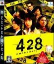 428〜封鎖された渋谷で〜 【PS3版】(初回限定特典:『428プレミアムファンディスク』)