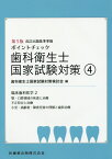 ポイントチェック歯科衛生士国家試験対策(4)第5版 改訂出題基準準拠 臨床歯科医学 2(顎・口腔領域の疾患と治療/不正咬合と治療/ [ 歯科衛生士国家試験対策検討会 ]