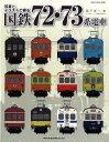 写真とイラストで綴る 国鉄72・73系電車
