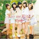 Kiss me 愛してる(初回生産限定盤A)(DVD付) [ ℃-ute ]