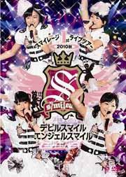 【送料無料】スマイレージ1stライブツアー 2010秋 デビルスマイル エンジェルスマイル