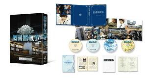 【送料無料】図書館戦争 プレミアムBOX 【Blu-ray】