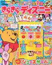 きらきら ディズニー VOL.2 ベビーのための知育絵本 (学研ディズニームック) [ 学研プラス ]
