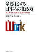 多様化する日本人の働き方 ーー非正規・女性・高齢者の活躍の場を探る