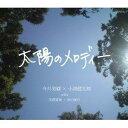 太陽のメロディー [ 今井美樹×小渕健太郎 with 布袋寅泰+黒田俊介 ]