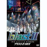 【送料無料】ブラスト! ブラスト2:MIX~ミュージック・イン・エクストリーム [ ブラスト ]