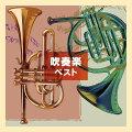 BEST SELECT LIBRARY 決定版::吹奏楽 ベスト