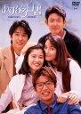 あすなろ白書 DVD-BOX [ 石田 ひかり[主演] ] - 楽天ブックス