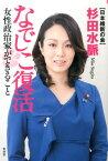 なでしこ復活 女性政治家ができること (SEIRINDO BOOKS) [ 杉田水脈 ]