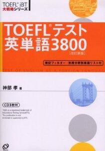【送料無料】TOEFLテスト英単語3800改訂新版 [ 神部孝 ]