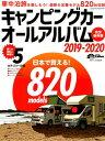 キャンピングカーオールアルバム(2019-2020) 日本で...