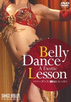 【送料無料】ベリーダンス・レッスン/Belly Dance A Exotic Lesson