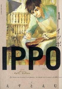 【送料無料】IPPO(1) [ えすとえむ ]