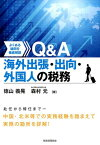 Q&A海外出張・出向・外国人の税務 よくある疑問を徹底解説 [ 徳山義晃・森村元 ]