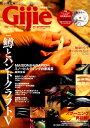 Gijie(2017 AUTUMN/WIN) 総力特集:鱒とハンドクラフト5 スプーニング最前線! (GEIBUN MOOKS)
