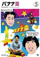 バナナ炎 5